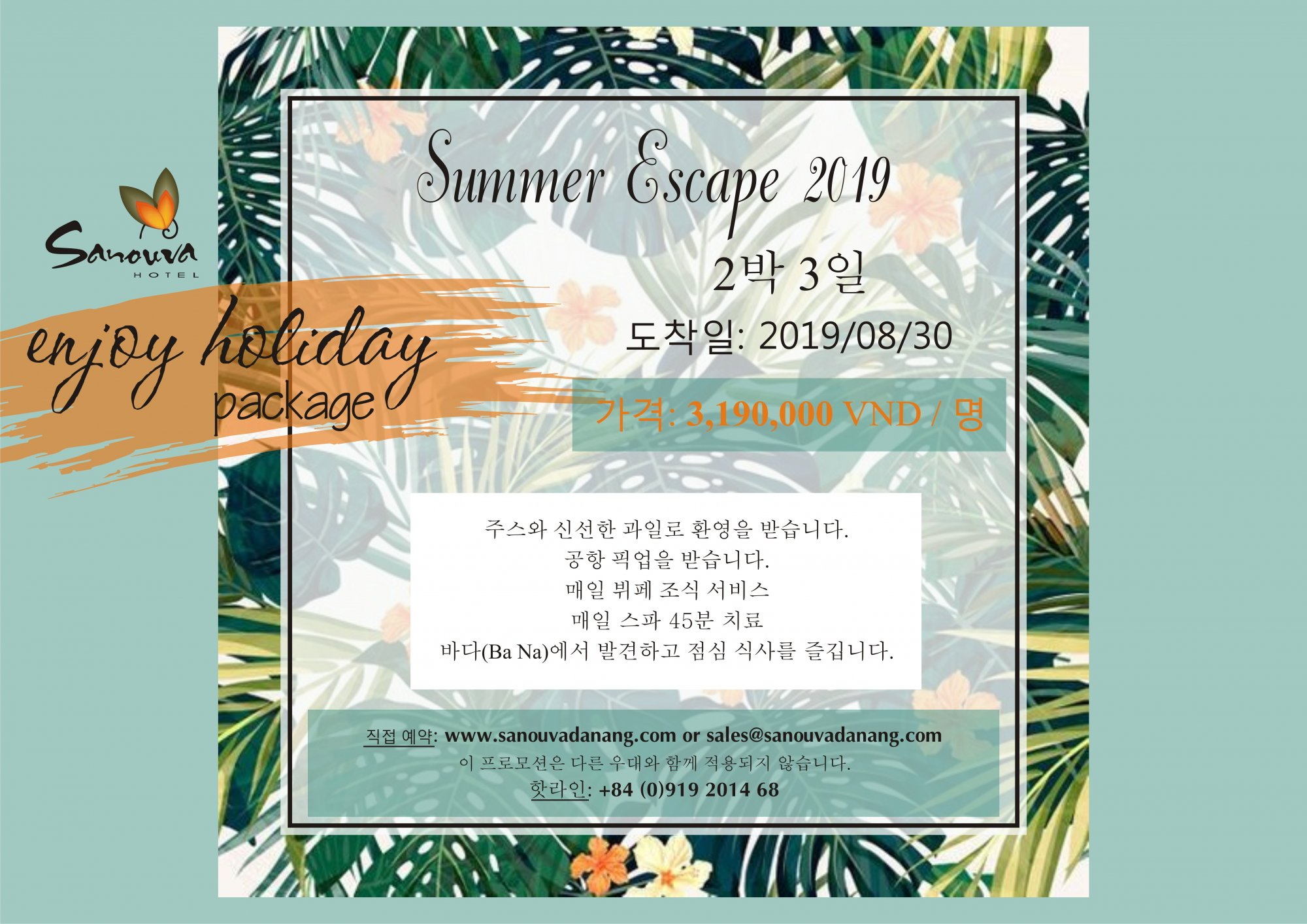 summer_escape_2019_korea